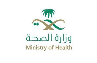 Photo of موارد وزارة الصحة السعودية