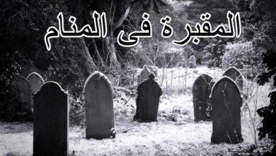 Photo of المقبرة في المنام