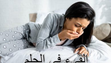 Photo of القيء في المنام