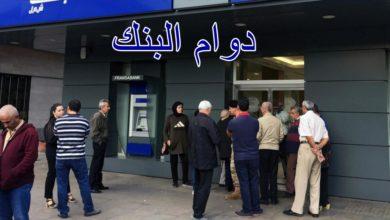 Photo of دوام البنوك