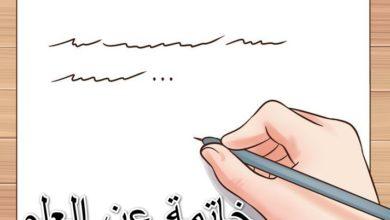 Photo of خاتمة عن العلم