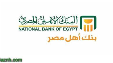 Photo of البنك الاهلى المصرى استعلام عن الرصيد