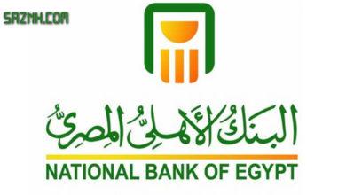 Photo of مواعيد عمل البنك الاهلي