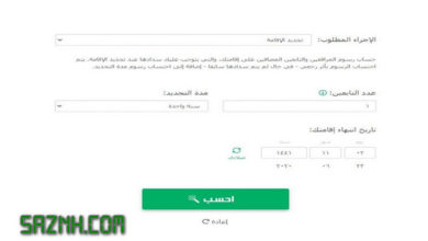 Photo of حاسبة رسوم المرافقين