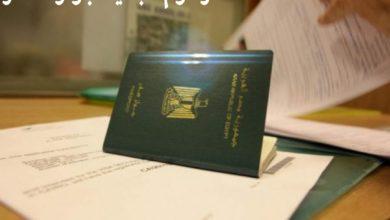Photo of رسوم تجديد جواز السفر