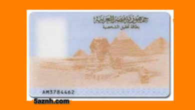 Photo of خطوات تجديد بطاقة الرقم القومي