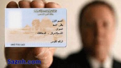 Photo of استخراج بدل فاقد لبطاقة الرقم القومي
