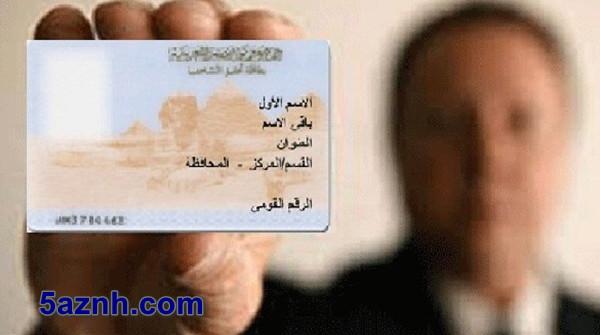 استخراج بدل فاقد لبطاقة الرقم القومي