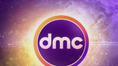 Photo of تردد قناة dmc