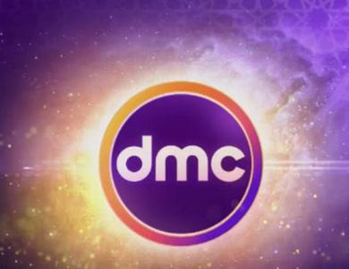 تردد قناة dmc الجديد