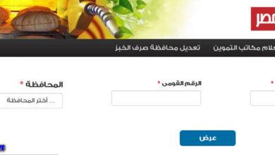 Photo of موقع دعم مصر