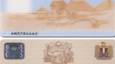 Photo of اماكن استخراج بطاقة رقم قومي vip