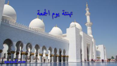 Photo of تهنئة يوم الجمعة