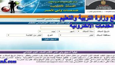 موقع وزارة التربية والتعليم الخدمات الالكترونية