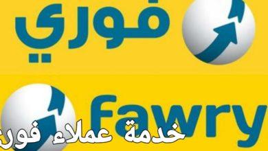 Photo of خدمة عملاء فورى