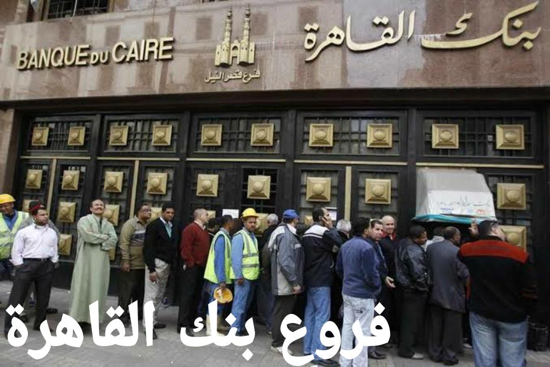جميع عناوين فروع بنك القاهرة ارقام و مواعيد عمل فروع بنك القاهرة خ زنة