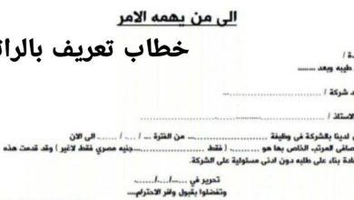 Photo of خطاب تعريف بالراتب