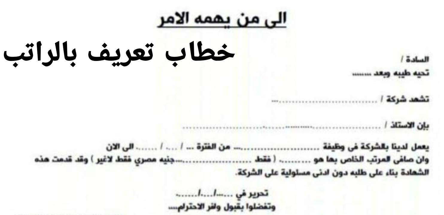 2 نموذج خطاب تعريف بالراتب Doc بالانجليزى و بالعربي جاهز للتعديل و للطباعة خ زنة