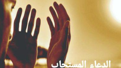 Photo of الدعاء المستجاب