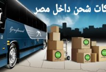 Photo of شركات شحن داخل مصر