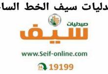 Photo of صيدليات سيف الخط الساخن