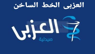 Photo of العزبى الخط الساخن