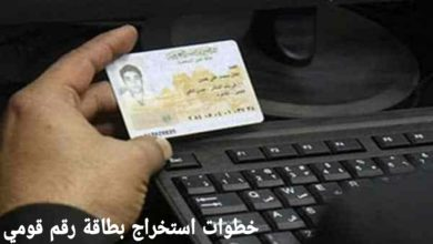 Photo of خطوات استخراج بطاقة رقم قومي