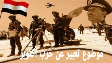 Photo of موضوع تعبير عن حرب أكتوبر