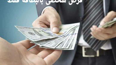 Photo of قرض شخصى بالبطاقة فقط