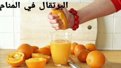 Photo of البرتقال في المنام