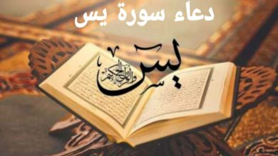 Photo of دعاء سورة يس