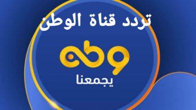 Photo of تردد قناة الوطن