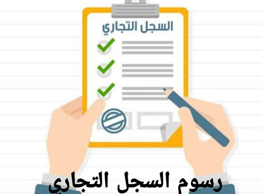 رسوم استخراج السجل التجاري 2021 فتح سجل تجاري إلكتروني من وزارة التجارة خ زنة