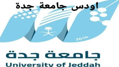 جامعة جدة تسجيل دخول وأهم