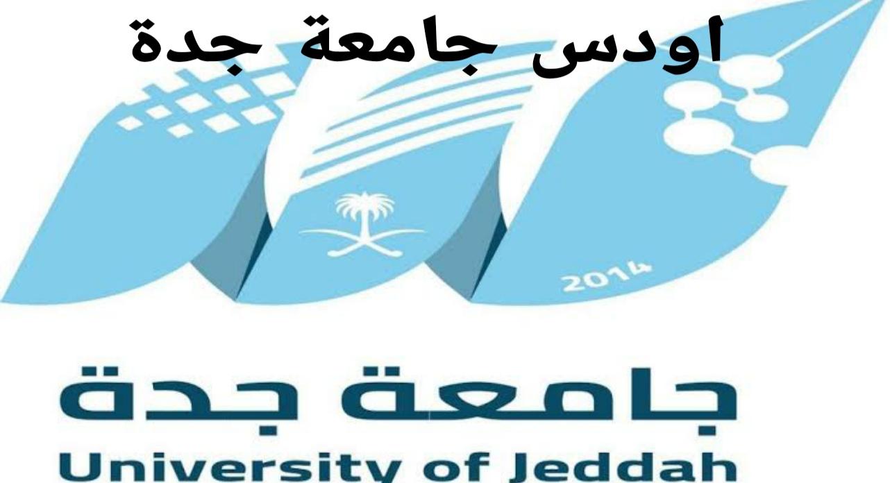 اودس جامعة جدة الخدمات الالكترونية القبول والتسجيل خ زنة