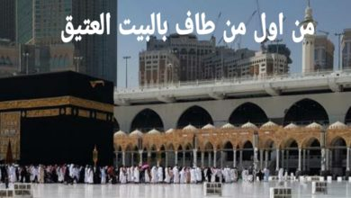 Photo of من اول من طاف بالبيت العتيق
