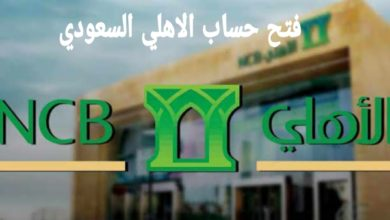 فتح حساب الاهلي السعودي