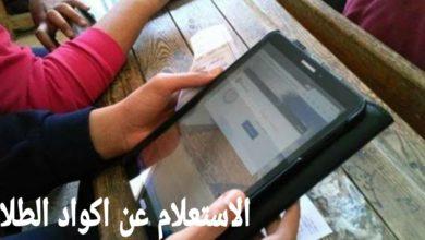 Photo of الاستعلام عن اكواد الطلاب