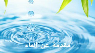 Photo of مقدمة عن الماء