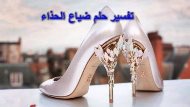Photo of تفسير حلم ضياع الحذاء