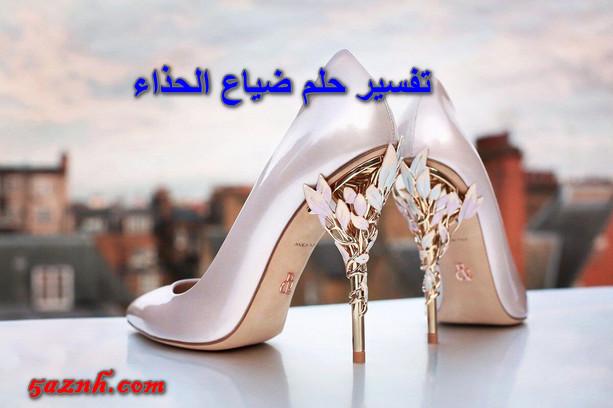 تفسير حلم ضياع الحذاء