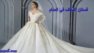 Photo of فستان الزفاف في المنام
