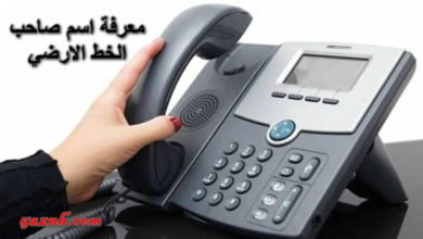 Photo of معرفة اسم صاحب الخط الارضي