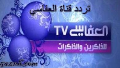 Photo of تردد قناة العفاسي