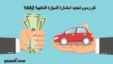 كم رسوم تجديد استمارة السيارة المنتهية 1442