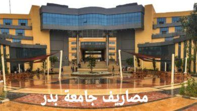 Photo of مصاريف جامعة بدر