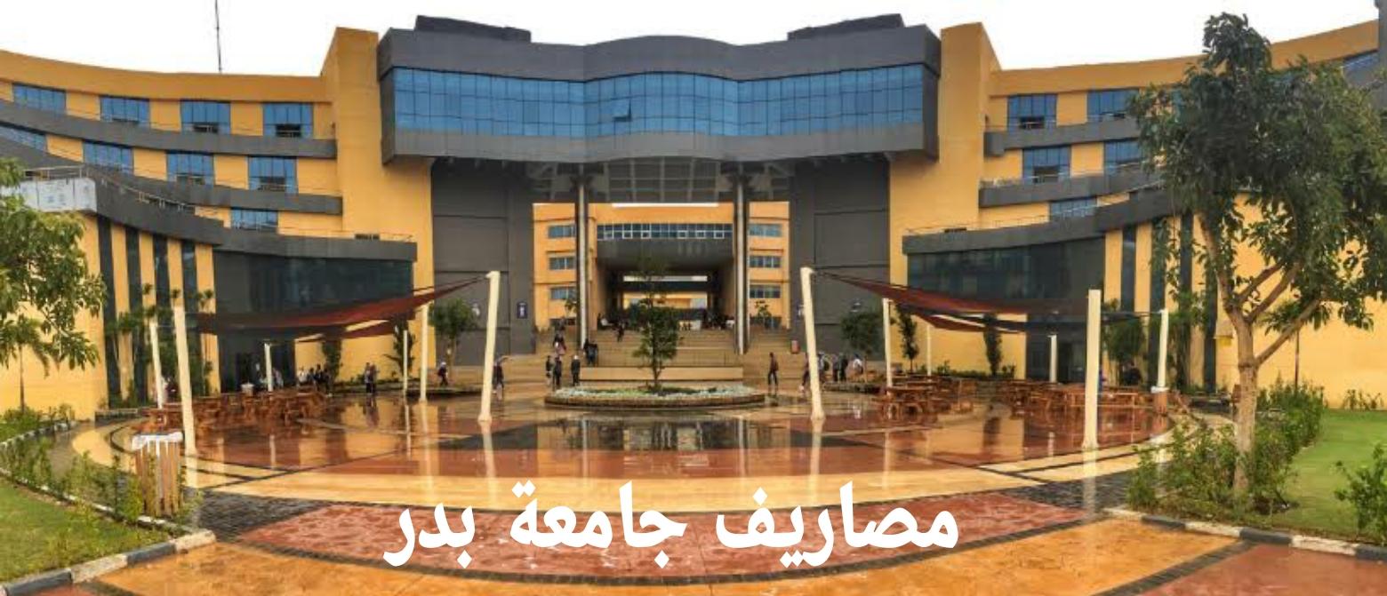 مصاريف جامعة بدر