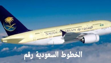 Photo of الخطوط السعودية رقم