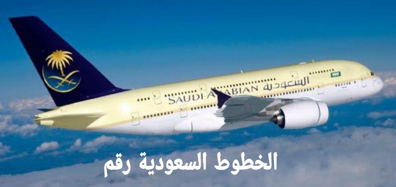 الخطوط السعودية رقم