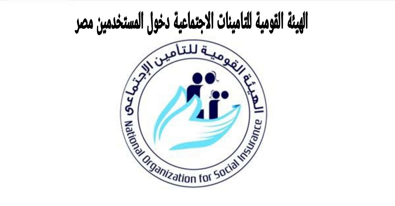 الهيئة القومية للتامينات الاجتماعية دخول المستخدمين مصر